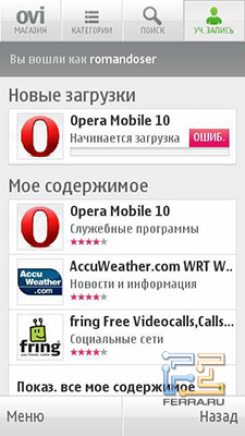 Покупка приложений в OVI Store на Nokia N8