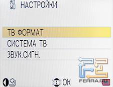 Меню и настройки Panasonic HM-TA1