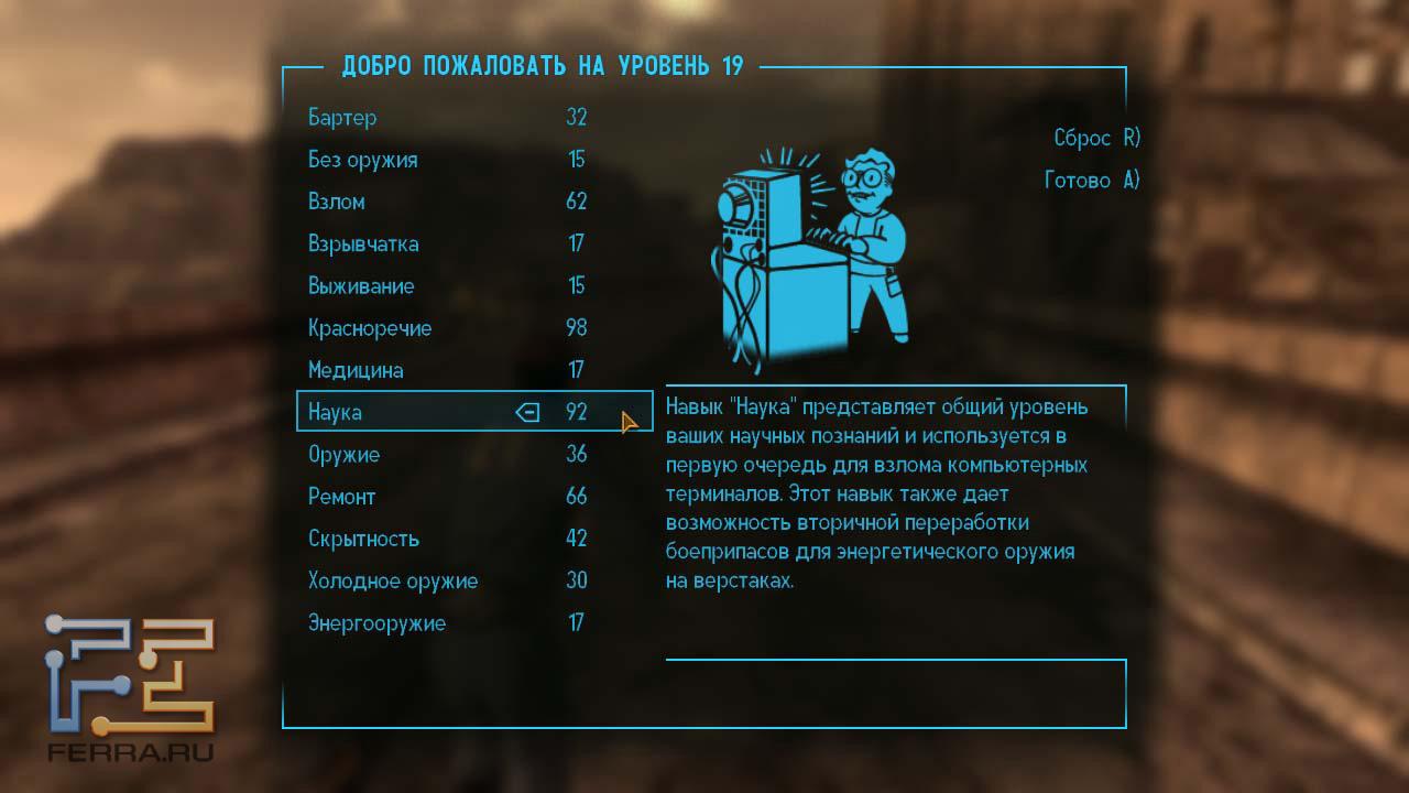Увеличение максимального уровня fallout 3