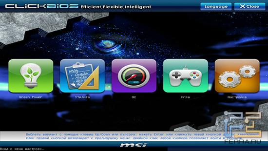Главная страничка интерфейса EFI от MSI