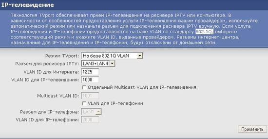 В разделе IP-телевидение также настраивается IP-телефония, если она предоставляется провайдером с помощью технологии виртуальных сетей VLAN и стандарта 802.1Q