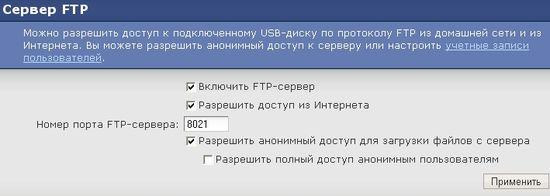 FTP-сервер в Zyxel Keenetic требует соединения в пассивном режиме