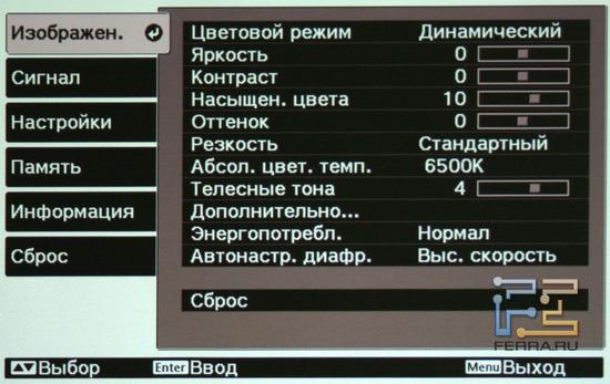 EPSON EH-TW3600. Настройка изображения