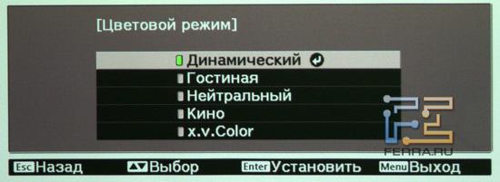 EPSON EH-TW3600.Выбор режима