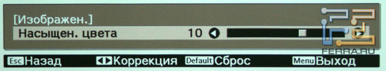 EPSON EH-TW3600.Настройка насыщенности цвета