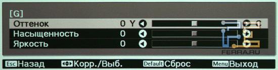 EPSON EH-TW3600. Настройка для цвета в отдельности