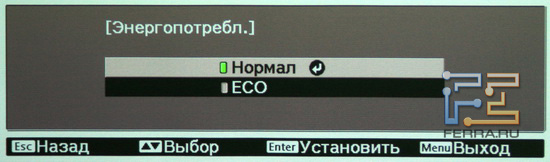 EPSON EH-TW3600. Отбор режима энергопотребления