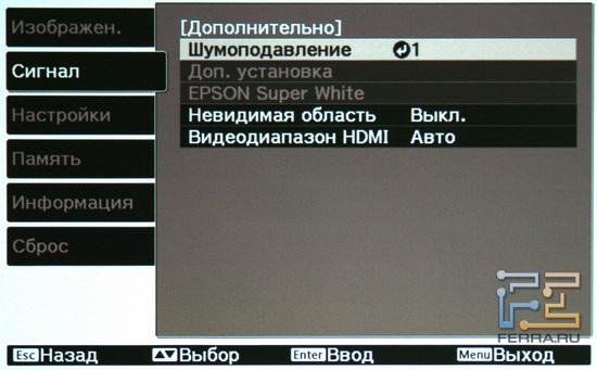 EPSON EH-TW3600. Дополнительные настройки при HDMI подключении