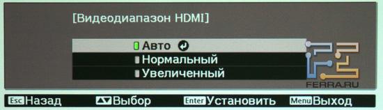 EPSON EH-TW3600. Выбор видеодиапазона HDMI