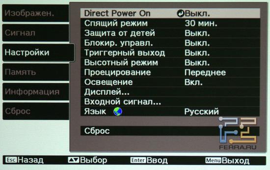 EPSON EH-TW3600. Системные настройки
