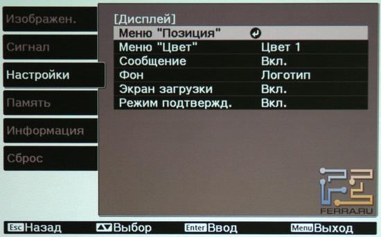 EPSON EH-TW3600. Системные настройки дисплея