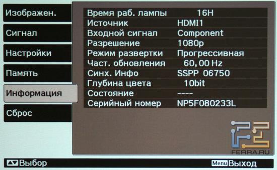 EPSON EH-TW3600. Инфа о подключении