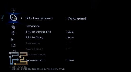 Настройка звука Samsung UE65C8000