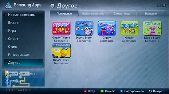 Так выглядит магазин Samsung Apps для ТВ