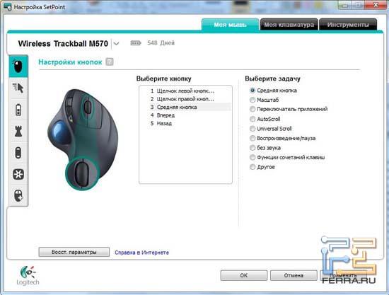 Настройка кнопок Logitech Wireless Trackball M570