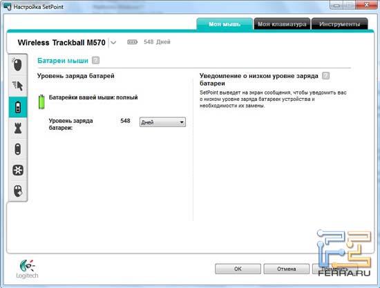 Управление питанием Logitech Wireless Trackball M570