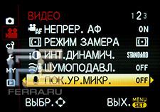 Контроль звукозаписи во период видеосъемки камерой Lumix GH2