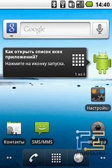 Домашний экран