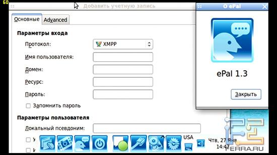 IM-приложение