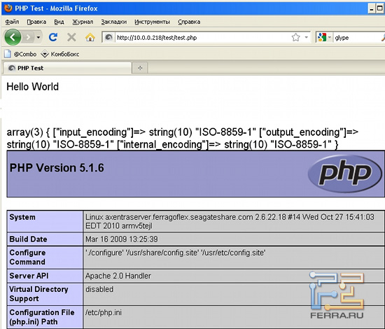Вывод настроек PHP на веб-сервере GoFlex Home