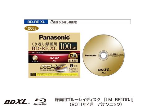 Panasonic BD-RE XL