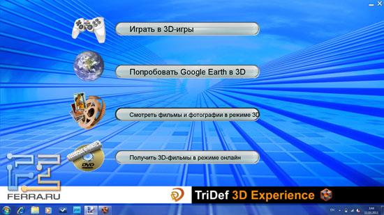 Приложение TriDef 3D Experience на HP ENVY 17 3D