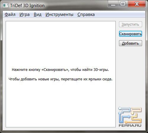 Приложение TriDef 3D Ignition на HP ENVY 17 3D