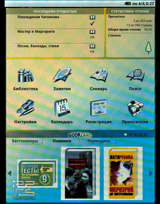 Главный экран интерфейса PocketBook IQ 701