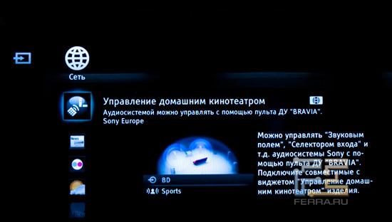 Экран настройки сети в меню XMB Sony BRAVIA KDL-40NX710