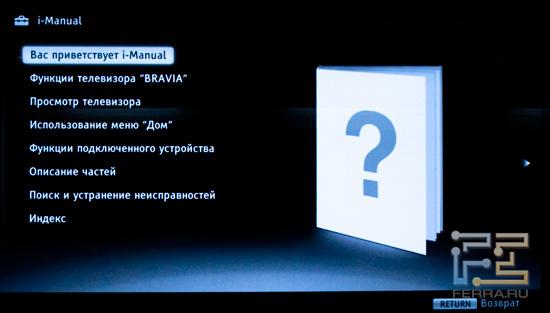Инструкция i-Manual, главная страница