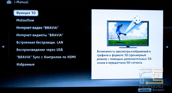 Краткое описание функций телевизора Sony BRAVIA KDL-40NX710