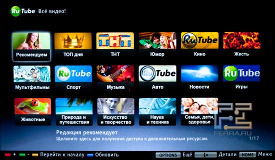 RuTube, список разделов