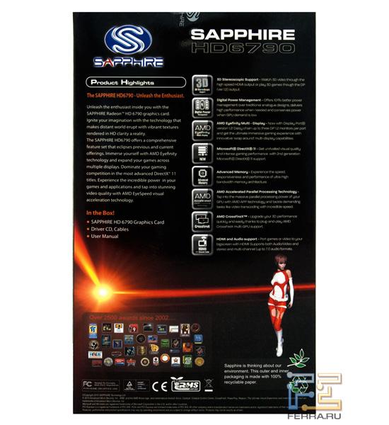 Коробка Sapphire HD 6790 1GB GDDR5. Вид сзади