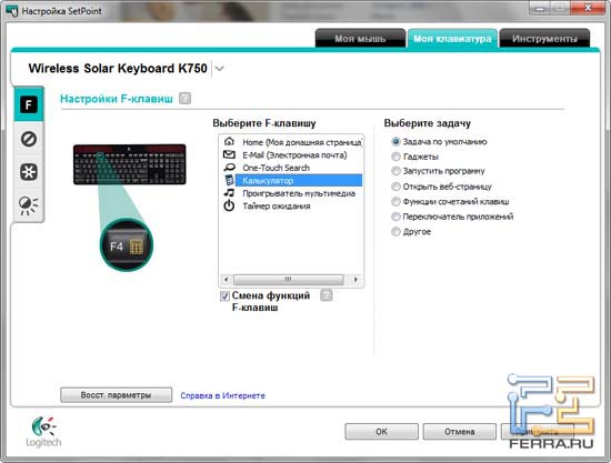 Настройки клавиши F4 в программе SetPoint для Logitech Wireless Solar Keyboard K750