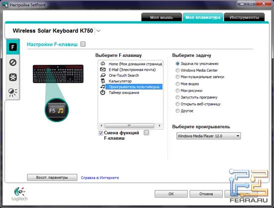Настройки клавиши F5 в программе SetPoint для Logitech Wireless Solar Keyboard K750