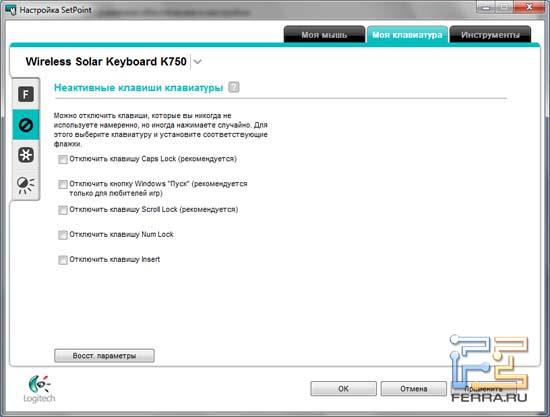 Отключение неактивных клавиш в программе SetPoint для Logitech Wireless Solar Keyboard K750