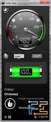 Замер уровня освещенности при дневном свете в приложении SolarApp для Logitech Wireless Solar Keyboard K750