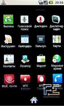Меню приложений МТС 945 ГЛОНАСС