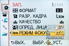 Меню Panasonic Lumix GF2