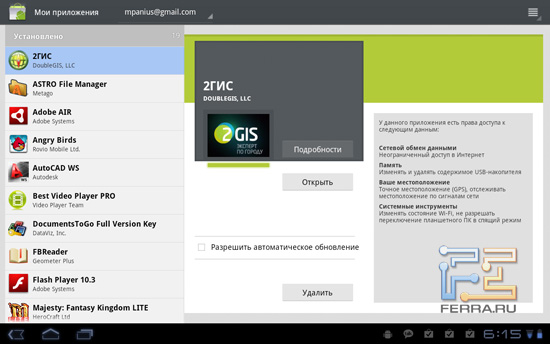 Экран «Мои приложения» достаточно функционален, и выглядит отлично