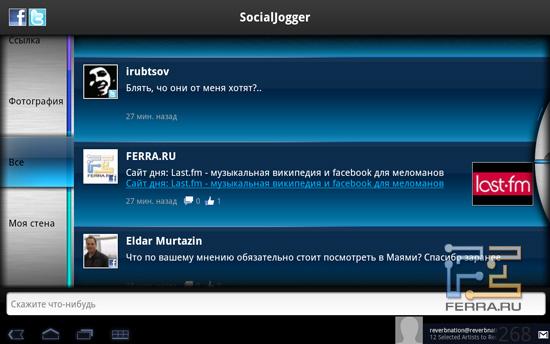 SocialJoggler на Acer Iconia Tab — основной экран