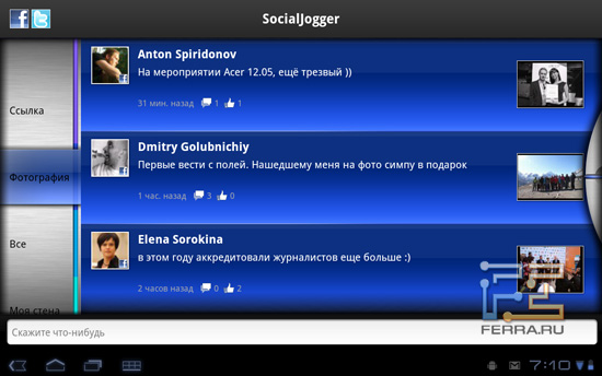 SocialJoggler на Acer Iconia Tab — экран с фотографиями