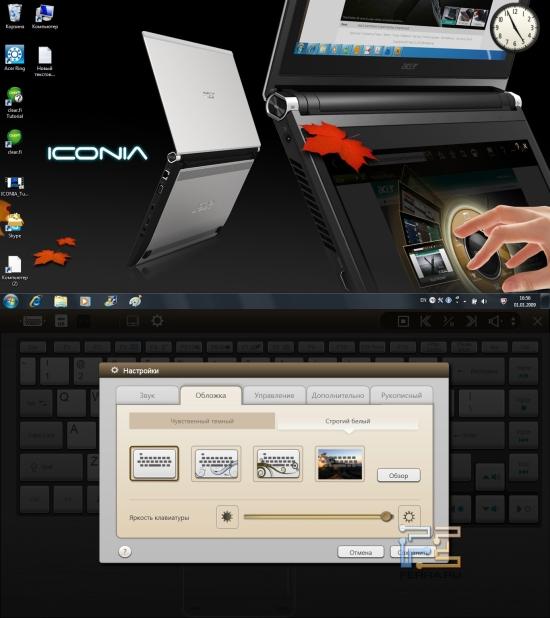 Настройки фона экранной клавиатуры Acer Iconia