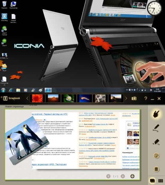Редактирование изображения в ScrapBook на Acer Iconia