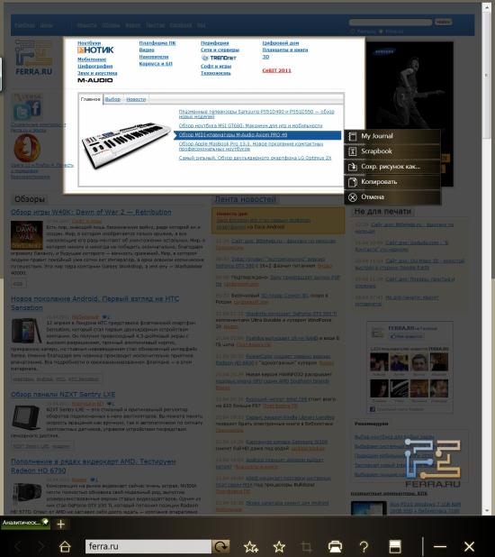 Приложение Webclip на Acer Iconia