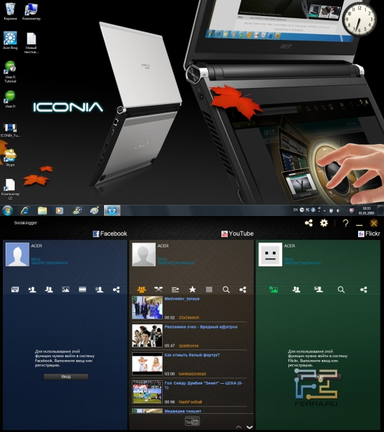 Приложение SocialJogger на Acer Iconia