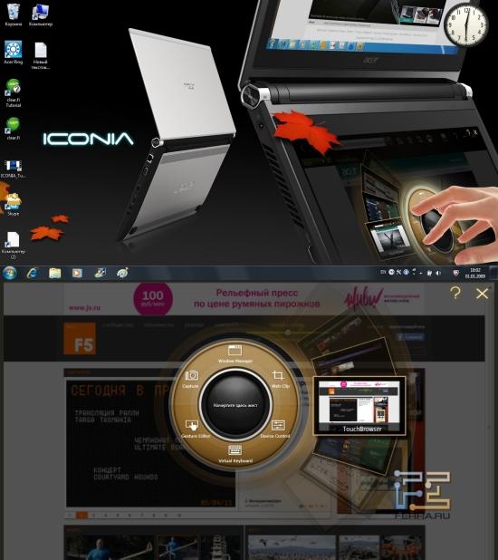 Приложение Acer Ring на Acer Iconia
