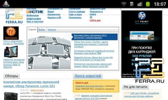 Главная страничка Ferra.ru на Samsung Galaxy S II