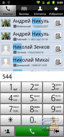 Приложение телефона