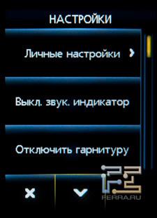 Интерфейс базы Jabra Go 6470